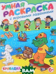 Купить Крокодил. Умная раскраска с игровыми заданиями, Тамара Скиба, 978-5-9567-2364-7