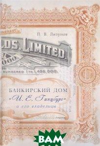 Купить Банкирский дом И. Е. Гинцбург и его владельцы, Дмитрий Буланин, П. В. Лизунов, 978-5-86007-837-6