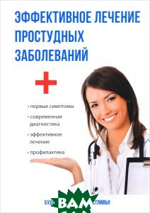 И. И. Рощин / Эффективное лечение простудных заболеваний