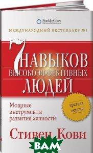 Купить Семь навыков высокоэффективных людей. Мощные инструменты развития личности. Краткая версия, Альпина Паблишер, Стивен Кови, 978-5-9614-6479-5
