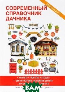 Купить Современный справочник дачника, Г. М. Егоров, 978-5-521-05632-3