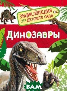 Купить Динозавры. Энциклопедия для детского сада, РОСМЭН, 978-5-353-08475-4