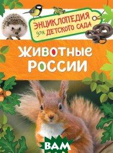 Купить Животные России. Энциклопедия для детского сада, РОСМЭН, 978-5-353-08480-8