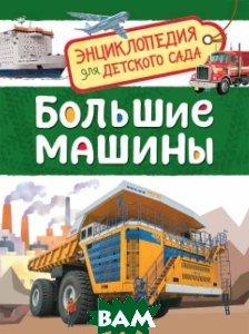 Купить Большие машины. Энциклопедия для детского сада, РОСМЭН, 978-5-353-08481-5