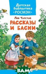 Купить Толстой Л. Рассказы и басни, РОСМЭН, Л. Н. Толстой, 978-5-353-08586-7