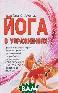 Купить Йога в упражнениях, Фита, Гита С. Айенгар, 5-88694-576-8