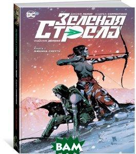 Купить Зеленая Стрела. Книга 1. Машина смерти, АЗБУКА, Джефф Лемир, 978-5-389-12680-0