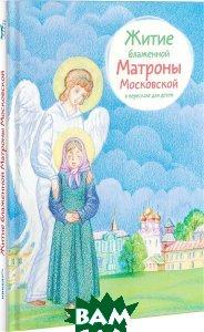Купить Житие блаженной Матроны Московской в пересказе для детей, Никея, 978-5-91761-793-0