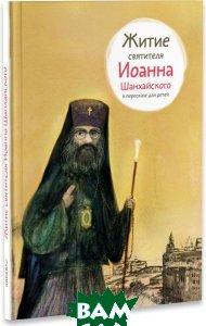 Купить Житие святителя Иоанна Шанхайского в пересказе для детей, Никея, 978-5-91761-794-7