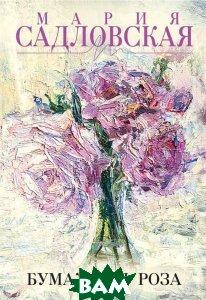 Купить Бумажная роза, ЭКСМО, Мария Садловская, 978-5-04-088826-9