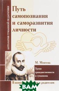Купить Путь самопознания и саморазвития личности, Амрита-Русь, М. Монтень, 978-5-413-01581-0