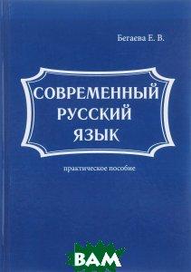 Современный русский язык, T8RUGRAM, Научная книга, Е. В. Бегаева, 978-5-521-05697-2  - купить со скидкой