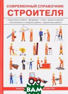 Купить Современный справочник строителя, T8RUGRAM, Г. М. Егоров, 978-5-521-05650-7
