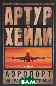 Купить Аэропорт. На грани катастрофы, АСТ, Артур Хейли, 978-5-17-079031-9
