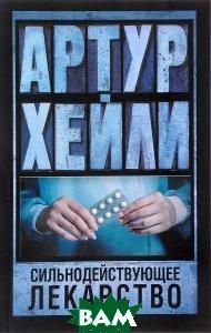 Купить Сильнодействующее лекарство, АСТ, Артур Хейли, 978-5-17-091924-6