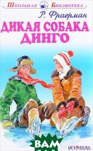 Купить Дикая собака Динго, или Повесть о первой любви, Искателькнига, Р. Фраерман, 978-5-9909793-7-6
