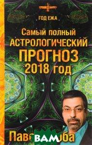 Купить Самый полный астрологический прогноз. 2018 год, Павел Глоба, 978-5-699-97409-2