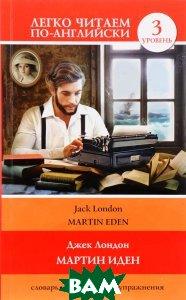 Купить Martin Eden. Уровень 3, АСТ, Джек Лондон, 978-5-17-104429-9