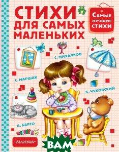 Купить Стихи для самых маленьких, АСТ, 978-5-17-104681-1