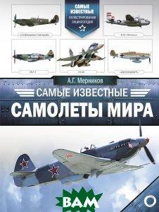Купить Самые известные самолеты мира, А. Г. Мерников, 978-5-17-099543-1