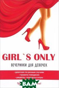 Girl`s only. Вечеринки для девочек