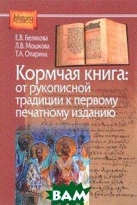 Кормчая книга. От рукописной традиции к печатному изданию
