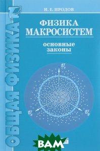Физика макросистем. Основные законы, И. Е. Иродов, 978-5-00101-113-2  - купить со скидкой