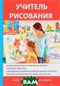 Учитель рисования, Научная книга, А. В. Щеглова, 978-5-521-05685-9  - купить со скидкой