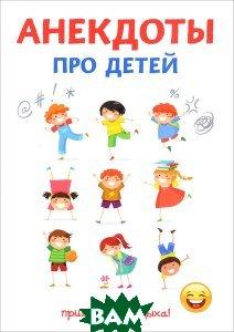 Купить Анекдоты про детей, Атасов Стас, 978-5-521-05662-0