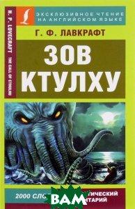 Купить Зов Ктулху, Г. Ф. Лавкрафт, 978-5-17-104404-6