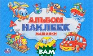 Купить Машинки. Альбом наклеек для малышей, 978-5-506-01620-5