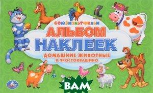 Купить Союзмультфильм. Домашние животные в Простоквашино. Альбом наклеек для малышей, 978-5-506-01621-2