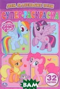 Купить Мой маленькие пони. Супер-раскраска, 978-5-506-01658-8