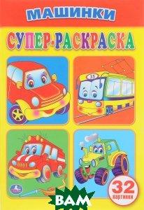 Купить Машинки. Супер-раскраска, 978-5-506-01659-5