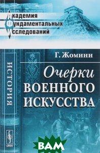 Купить Очерки военного искусства, Либроком, Г. Жомини, 978-5-397-02188-3