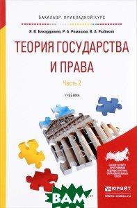 Теория государства и права. Учебник. В 2 частях. Часть 2