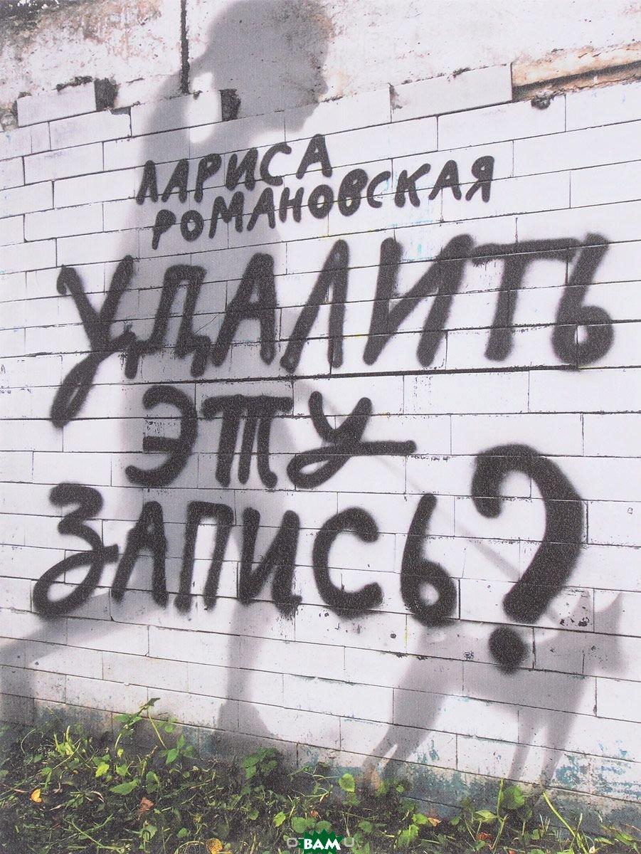 Купить Удалить эту запись?, Самокат, Романовская Лариса, 978-5-91759-575-7