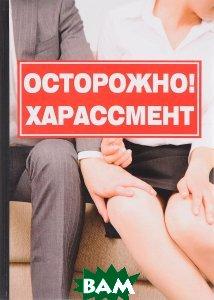 Купить Осторожно! Харассмент, К. Романова, 978-5-521-05701-6