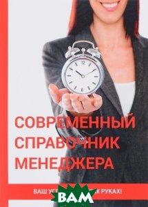 Купить Современный справочник менеджера, В. Царский, 978-5-521-05698-9