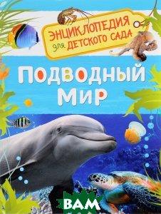 Купить Подводный мир. Энциклопедия для детского сада, РОСМЭН, И. В. Травина, 978-5-353-08479-2