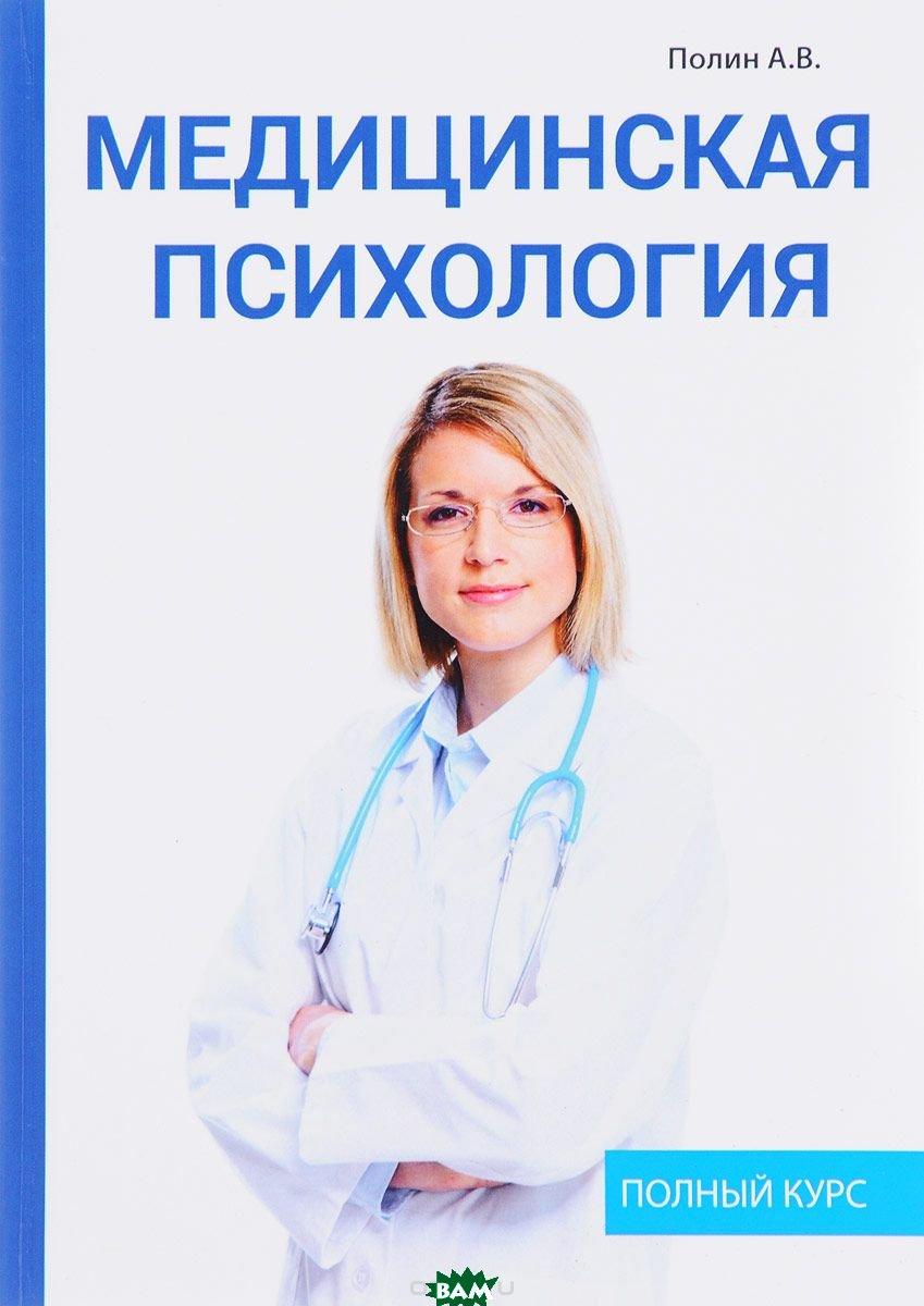 Купить Медицинская психология, Научная Книга, Полин А. В., 978-5-521-05690-3