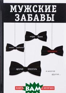 Купить Мужские забавы, T8RUGRAM, Научная книга, 978-5-521-05896-9