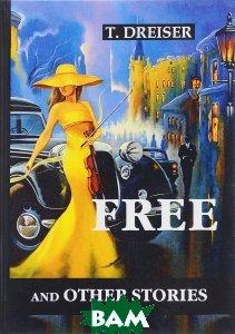 Купить Free and Other Stories, Theodore Dreiser, 978-5-521-05789-4