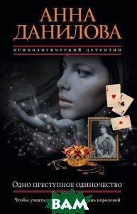 Купить Одно преступное одиночество, Анна Данилова, 978-5-04-088924-2