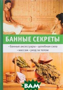 Купить Банные секреты, Г. М. Егоров, 978-5-521-05676-7