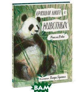 Купить Красивая книга о животных, Манн, Иванов и Фербер, Никола Дэвис, 978-5-00100-939-9