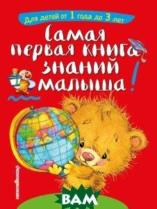 Купить Самая первая книга знаний малыша. Для детей от 1 года до 3 лет, ЭКСМО, С. А. Буланова, Т. М. Мазаник, 978-5-04-089018-7
