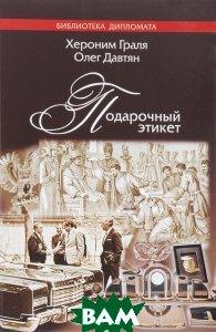Купить Подарочный этикет, КОСТА, Хероним Граля, Олег Давтян, 978-5-91258-374-2