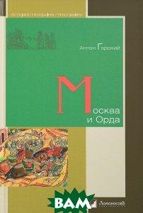 Купить Москва и Орда, Ломоносов, Антон Горский, 978-5-91678-413-8