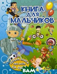 Купить Книга для мальчиков, АСТ, Людмила Доманская, 978-5-17-104769-6